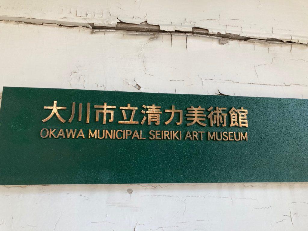大川市立清立美術館 Okawa Municipal Seiriki Art Musium